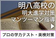 明大中野八王子_内部進学対策専門塾_高校コース
