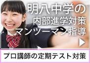 明大中野八王子_内部進学対策専門塾_中学コース
