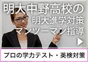 明大中野_内部進学対策専門塾_高校コース