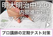 明大明治_内部進学対策専門塾_中学コース