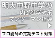 明大中野_内部進学対策専門塾_中学コース